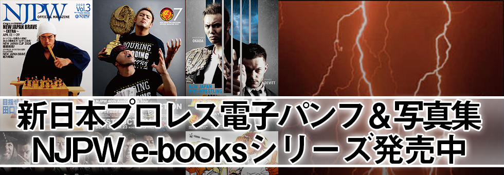 NJPW e-books top